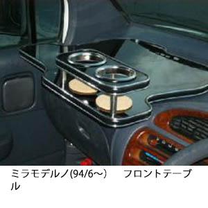 【数量限定】22色から選べる ミラモデルノ(94/6~)フロントテーブル