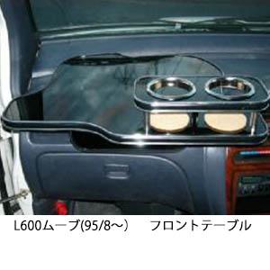【数量限定】携帯ホルダー付 22色から選べる L600ムーブ(95/8~)フロントテーブル