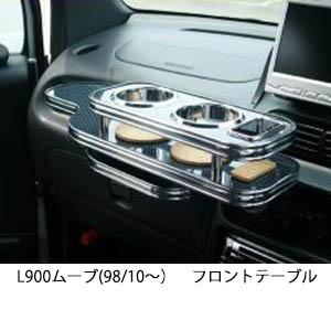 【数量限定】L900ムーブ(98/10~)フロントテーブル