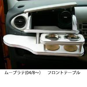 対応型式:L550S 560S 数量限定 携帯ホルダー付 ショッピング 22色から選べる 8~ フロントテーブル 半額 ムーブ 04 ラテ