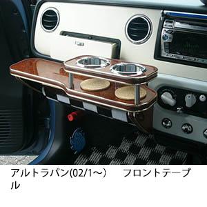 【数量限定】携帯ホルダー付 22色から選べる アルトラパン(02/1~)フロントテーブル
