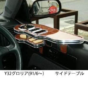 【数量限定】22色から選べる Y32グロリア(91/6~) サイドテーブル