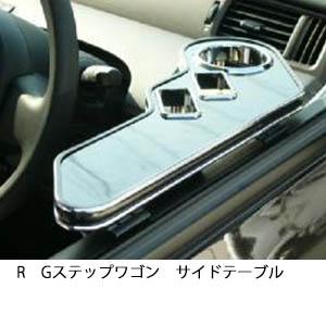 対応型式:RG1 2 3 販売期間 限定のお得なタイムセール 4 超歓迎された サイドテーブル 数量限定 RGステップワゴン