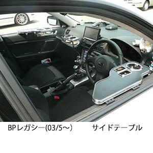 対応型式:BP5 豊富な品 9 BPE 数量限定 03 5~ サイドテーブル BPレガシー アウトレット☆送料無料