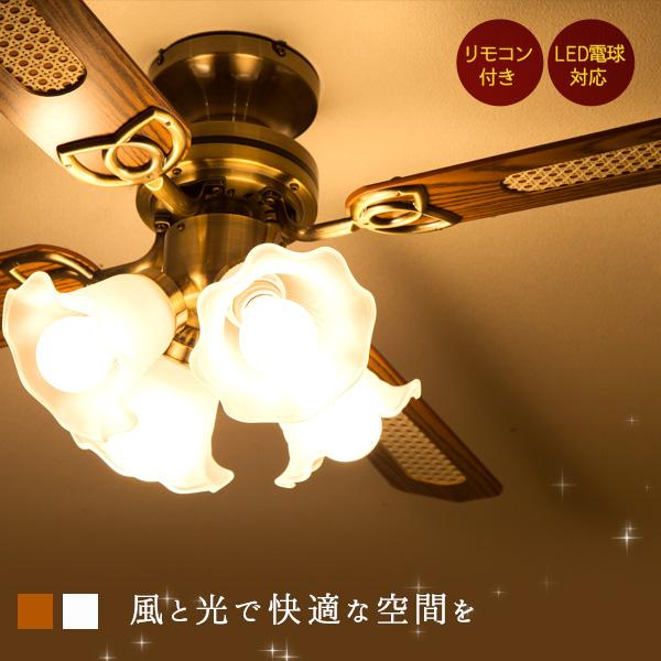 【送料無料】LED電球対応シーリングファン ブライト リモコン付き シーリングファンライト リモコン式 ローゼット シーリングライト 天井照明 節電 エコ 切替 E26 60W 240W 3段階 2灯 4灯 おしゃれ ブライト 照明 スイッチ レトロ