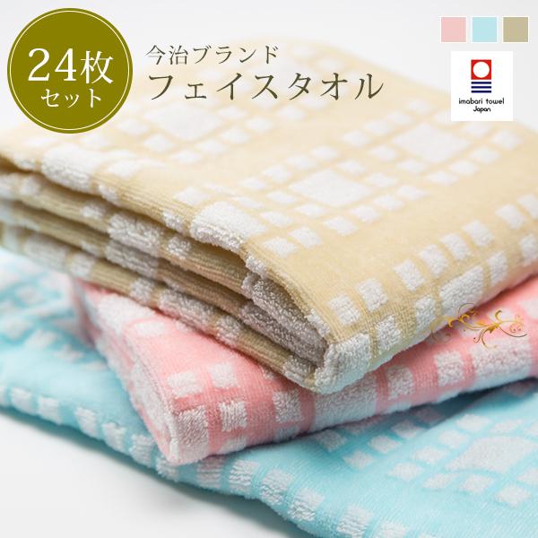 【送料無料】日本製今治ブランドフェイスタオル《ウィンドウ》24枚セット シンプル 国産 パステルカラー 綿100% ショートパイルタイプ シャーリング加工 たおる ハンドタオル いまばり スポーツ 洗顔 浴室 枕タオル