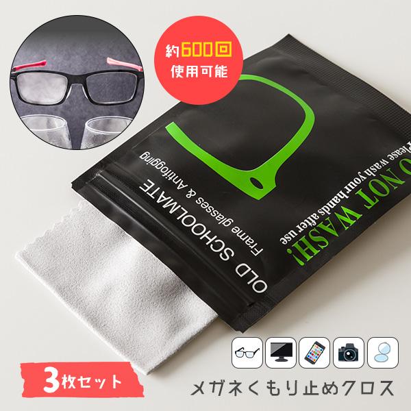商品保証 拭くだけ簡単 繰り返し使える曇り止め付き眼鏡クロス 約600回使えて長持ち インテリア日用品 未使用品 送料無料 《3枚セット》メガネくもり止めクロス 繰り返し使える マイクロファイバー メガネ拭き 曇り止め メガネ 曇らない フォグストップ メガネクリーナー SEAL限定商品 曇り防止 サングラス 眼鏡 ゴーグル マスク 600回 眼鏡拭き