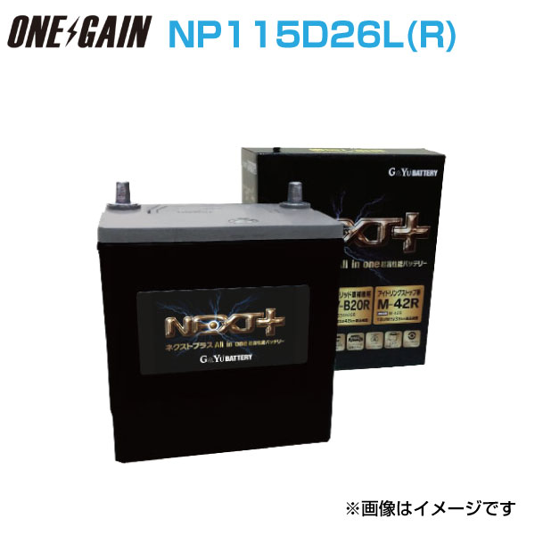 G&Yu バッテリー スターティングバッテリー NP115D26L R S-95 R 64Ah 5時間率容量 複数台ご注文の場合はメーカー直送のため代引 時間指定不可