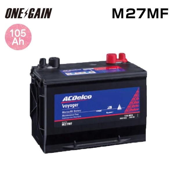 ACデルコ AC Delco M27MF ボイジャー マリン用 ディープサイクルバッテリー マリン用バッテリー船舶用 メンテナンスフリー バッテリー キャンピングカー レジャー カー 互換品番:g'cle 27m-spec