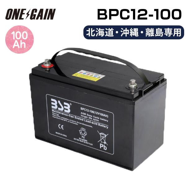離島 北海道 沖縄専用 完全密閉型 AGMディープサイクルバッテリー G&Yu BPC12-100 100Ah 10時間率容量 複数台ご注文の場合はメーカー直送のため代引 時間指定不可