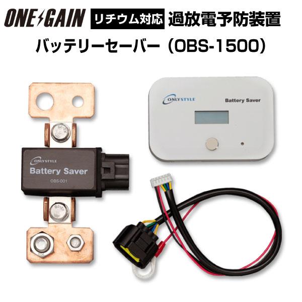 過放電予防装置 バッテリーセーバー リチウム対応 OBS-1500(許容電流190A 1500W~2000W対応)obs-1500 shachu-t0367