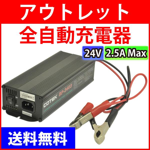 COTEK科技術BP-2403(最大輸出電流2.5A/輸出電壓24V)
