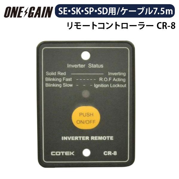 インバーター 専用 リモートコントローラー COTEK コーテック 正弦波インバーター専用CR-8 12V 24V 48V 7.7m