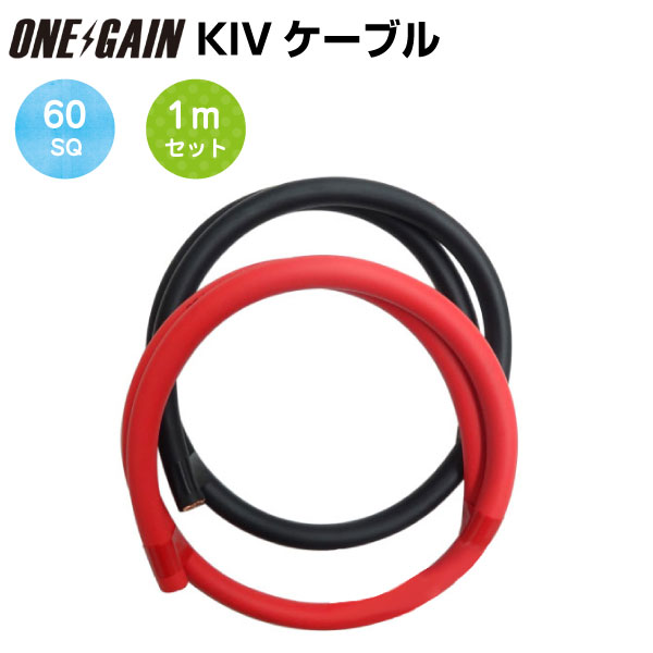 KIV線ケーブル 60SQ電気機器用ビニル絶縁電線 KIV線ケーブル 60SQ KIV 耐圧600V 105℃強電流対応 赤黒セット メートル単位販売