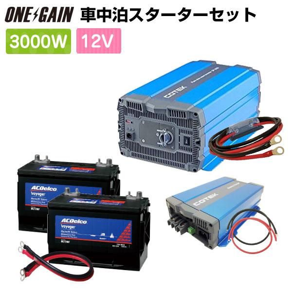 車中泊 3000W 12V セットスターター ワンゲイン SPA3012C2 正弦波インバーター3000W 12V  AC Delco M27MF  外部充電器 ケーブル バッテリー 充電器 レジャー ACデルコ ボイジャー