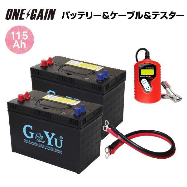 バッテリーテスターセット 115Ah G&Yuセミサイクルバッテリー115Ah×2 並列ケーブル22SQ1セット バッテリーアナライザー