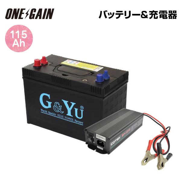 バッテリーチャージャー セット 115Ah G&Yu SMF31MS-850 115Ah 充電器BP-1210 10Amax