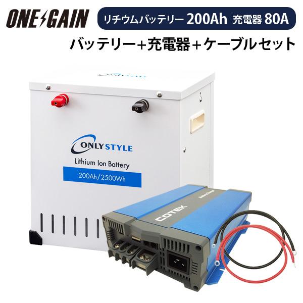 オンリースタイル リチウムイオンバッテリー 12v + 高性能急速充電器 セット2500Wh(200Ah)SimpleBMS内蔵SP-LFP200AHA12SB + CX1280ors200-cx1280代引き不可 防災