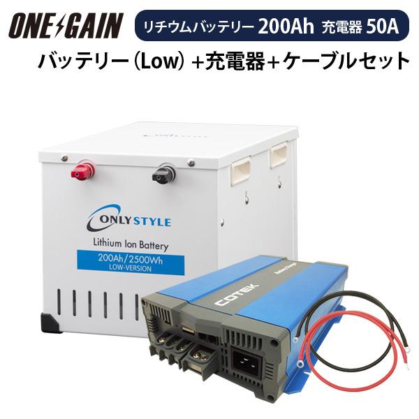 ホットセール オンリースタイル 防災 リチウムイオンバッテリー 12v LOW-version + 高性能急速充電器 セット2500Wh(200Ah) -LOW LOW-version SimpleBMS内蔵WB-LYP200AHA12SB -LOW + CX1280ors200lv-cx1280き 防災, 洋食屋FURUE:76ad6187 --- mediakaand.com