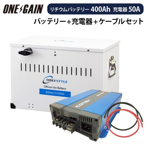 オンリースタイル リチウムイオンバッテリー 12v + 高性能急速充電器 セット5100Wh(400Ah) SimpleBMS内蔵WB-LYP400AHA12SB + CX1250ors400-cx1250代引き不可・送料別途 防災