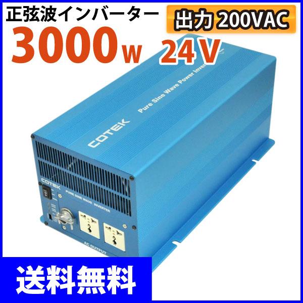 换流器24v 200v 3000w SK3000-224(输出3000W/电压DC24v→AC200V)COTEK科技术