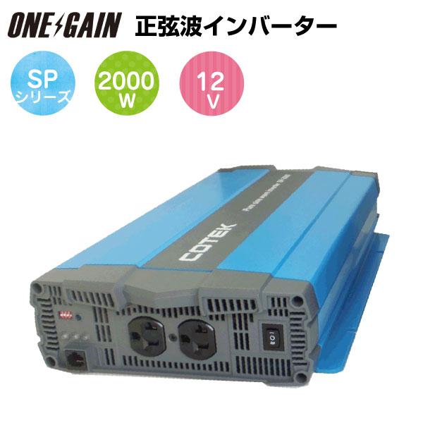 インバーター 12V 2000W COTEK コーテック 正弦波インバーター DC-ACインバーター SPシリーズ SP2000-112 出力2000W 電圧12V