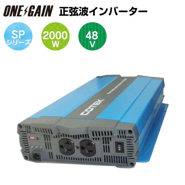正弦波 DC-ACインバーター 48V 2000W COTEK コーテック SPシリーズ SP2000-148 出力2000W 電圧48V あす楽 送料無料