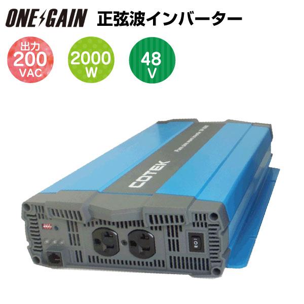 インバーター 48V 2000W COTEK コーテック 正弦波インバーター DC-ACインバーター SPシリーズ SP2000-248 出力2000W 電圧48V 出力200VAC