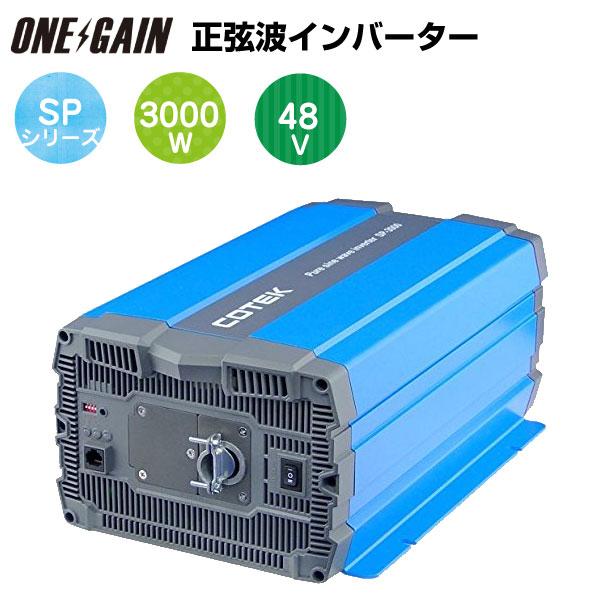 インバーター 48V 3000W COTEK コーテック 正弦波インバーター DC-ACインバーター SPシリーズ SP3000-148 出力3000W 電圧48V