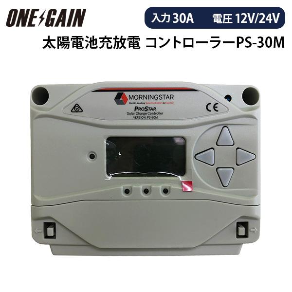 太陽電池充放電 コントローラー PS-30M PS30M