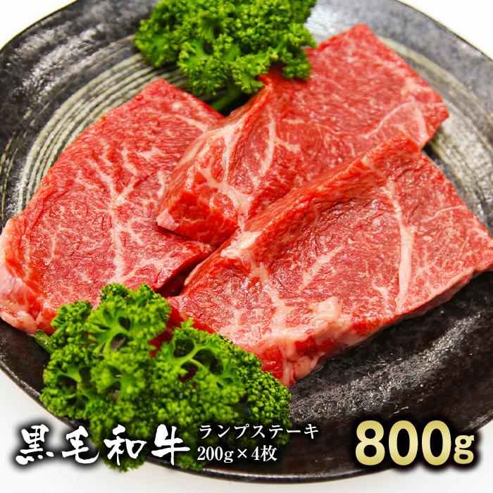 上品な味わい 全品最安値に挑戦 黒毛和牛 ランプステーキ 800g 新着セール 200g 4枚