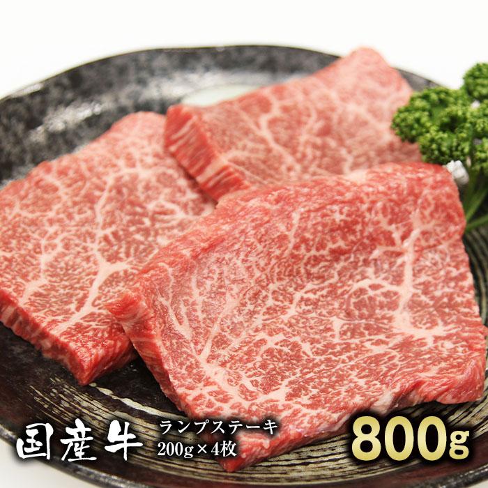 年中無休 上品な味わい 国産牛 ランプステーキ 200g 無料 4枚 800g