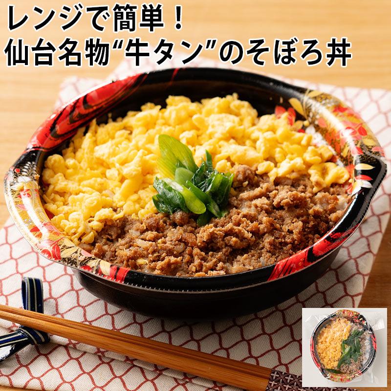 【楽天市場】レンジでできる 牛タンそぼろ丼 240g 牛たん 牛タン ...
