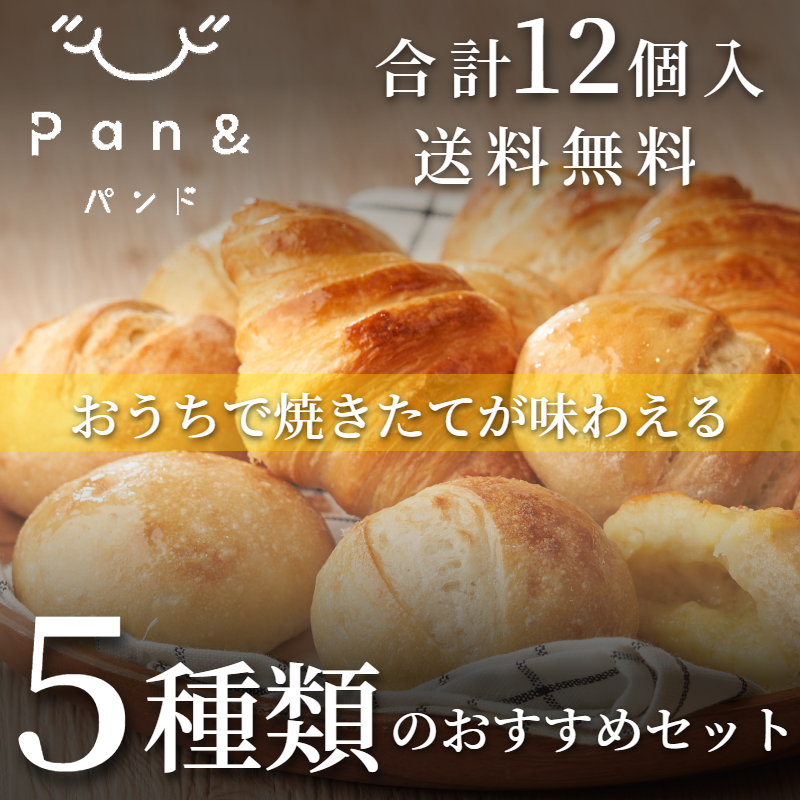 新作入荷 焼きたてパンをご自宅でシェフ納得の冷凍パン 送料無料 合計12個入冷凍パン スタイルブレッド BREAD STYLE Pan パンドの5種類のおすすめセット 通販