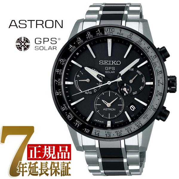 【SEIKO ASTRON】セイコー アストロン GPS 5Xシリーズ デュアルタイム 薄型 軽量 GPS ソーラー ウォッチ ソーラーGPS 衛星 電波時計 メンズ 腕時計 SBXC011