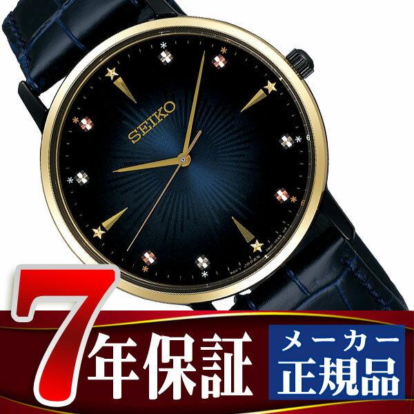 【SEIKO SELECTION】セイコー セレクション流通限定モデル ゴールドフェザー ペアモデル クオーツ 腕時計 メンズ 2018年クリスマス限定モデル SCXP132