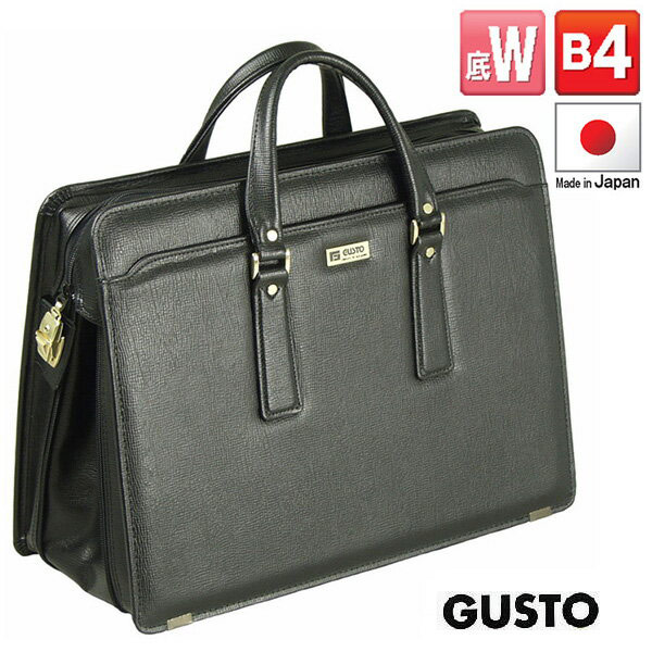 【G-GUSTO】 ジーガスト ビジネスバッグ メンズ 豊岡製鞄 日本製 PVCレザー ブラック 22031-1