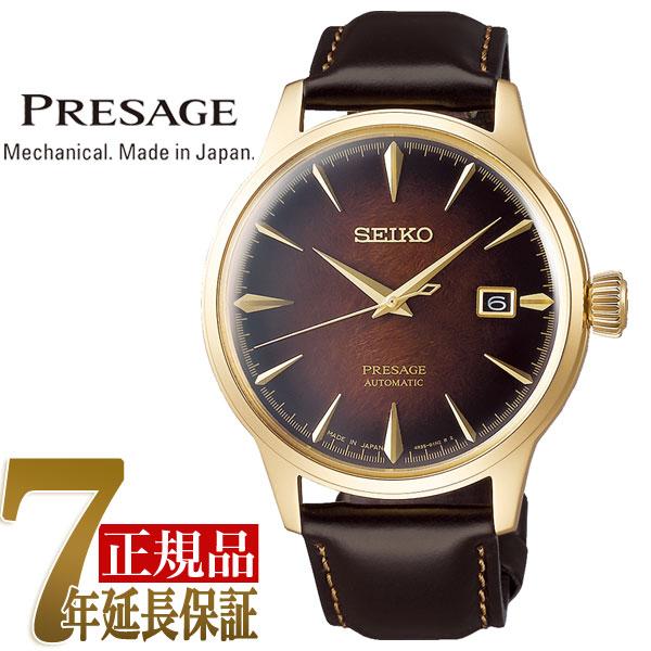 【おまけ付き】【SEIKO PRESAGE】セイコー プレザージュ ベーシックライン 2019年限定モデル カクテルタイム 自動巻き メカニカル 腕時計 SARY134【あす楽】