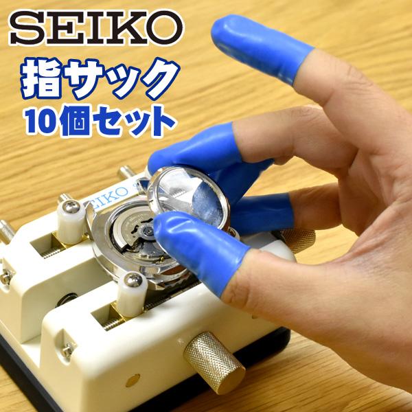 ネコポス可能 腕時計用工具 いよいよ人気ブランド 指保護 怪我防止 指紋防止 汚れ防止 SEIKO セイコー ハイパー指サック 時計工具 修理 腕時計 訳あり品送料無料 S-903 SEIKO-S-903-YBSACK 10個セット