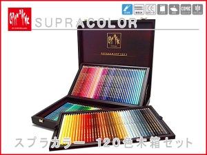 カランダッシュ スプラカラーソフト 木箱セット 色鉛筆 120色セット 水溶性 水性色鉛筆/3888-920【取寄商品】