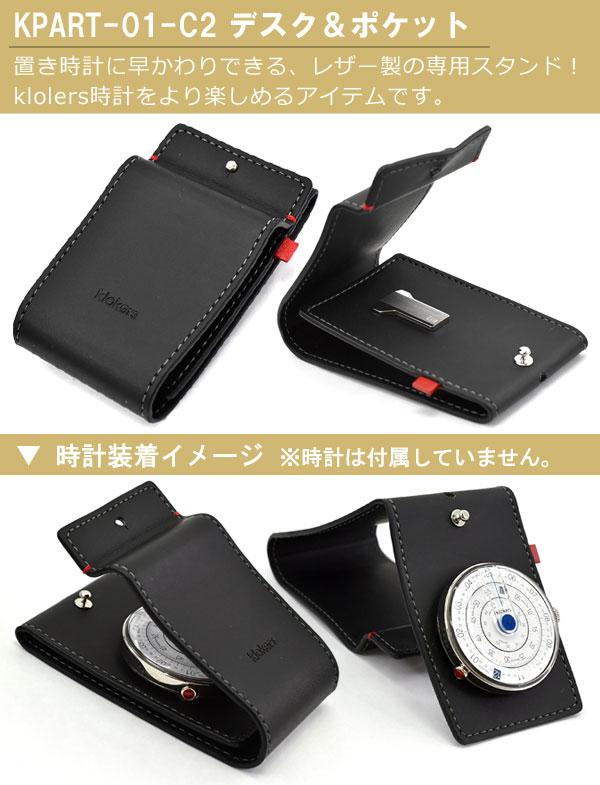 【klokers】クロッカーズ 専用アクセサリーグッズ 単品 正規品 デスク&ポケット レザースタンド KPART-01-C2 【レザースタンドのみです。時計は付属しません。】【あす楽】