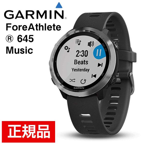 GARMIN ガーミン ForeAthlete 645 Music Black GPS機能+光学式心拍計 音楽保存機能 Garmin Pay搭載 ラン・スイムなどマルチスポーツ対応 スマートウォッチ 010-01863-D0