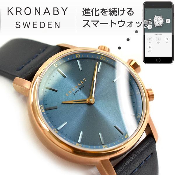 正規品 送料無料 A1000-1919 スマートウォッチ クロナビー KRONABY CARAT キャラット オンラインショッピング Bluetooth対応 ユニセックス 38mm クオーツ 腕時計 キャラットシリーズ 新品未使用 レザーベルト