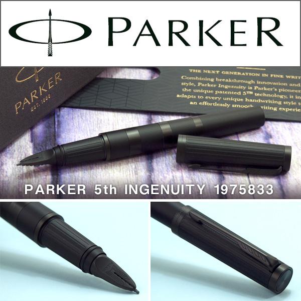 PARKER パーカー 5th INGENUITY インジェニュイティ 第5のペン(万年筆、ボールペン、ローラーボールどれとも違う!) 1975833 ディープブラック PK-ING-DPBK【あす楽】