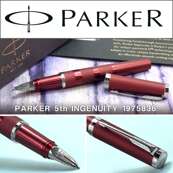PARKER パーカー 5th INGENUITY インジェニュイティ 第5のペン(万年筆、ボールペン、ローラーボールどれとも違う!) 1975836 ディープレッド PK-ING-DRD-CT【あす楽】