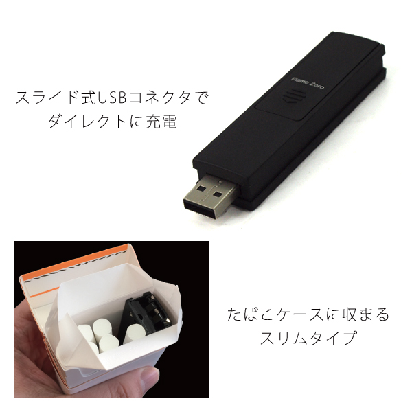 Flame Zero frame zero USB lighter rechargeable F0B black slide USB outdoor cigarette case storage