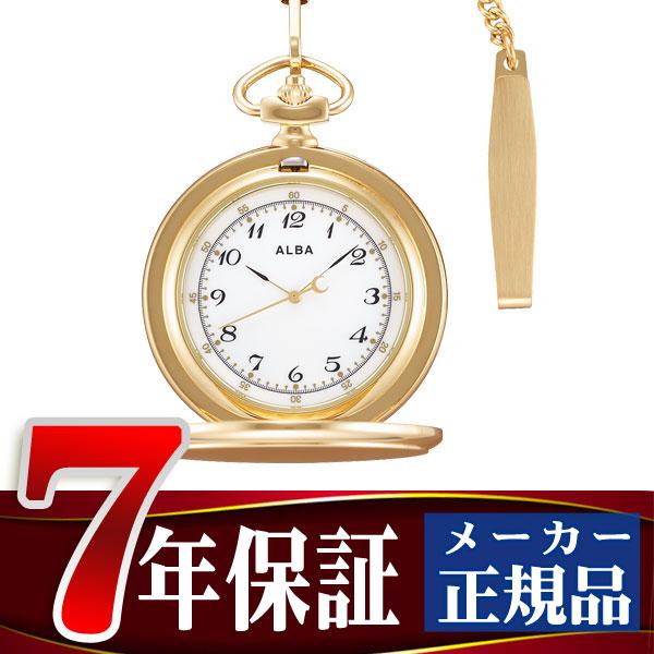 【SEIKO ALBA】セイコー アルバ ポケットウオッチ SEIKO ALBA POCKET WATCH 懐中時計 提げ時計 メンズ レディース AQGK449