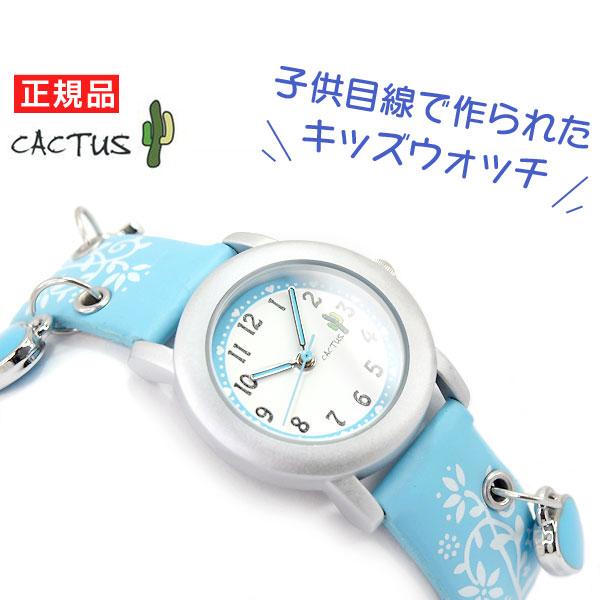 商品動画あり CAC-28-L04 CACTUS カクタス ハート チャーム付 クォーツ アナログ キッズ用 人気の定番 送料無料限定セール中 用 ネコポス可 スカイブルー こども 腕時計 キッズ