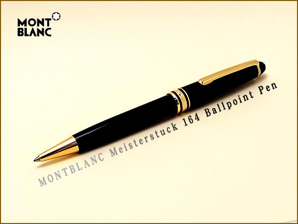 164BK 10883 MONTBLANC モンブラン マイスターシュテュック ゴールド クラシック ボールペン Meisterstuck classique 2年保証 高級ペン 贈り物 MB-164BK