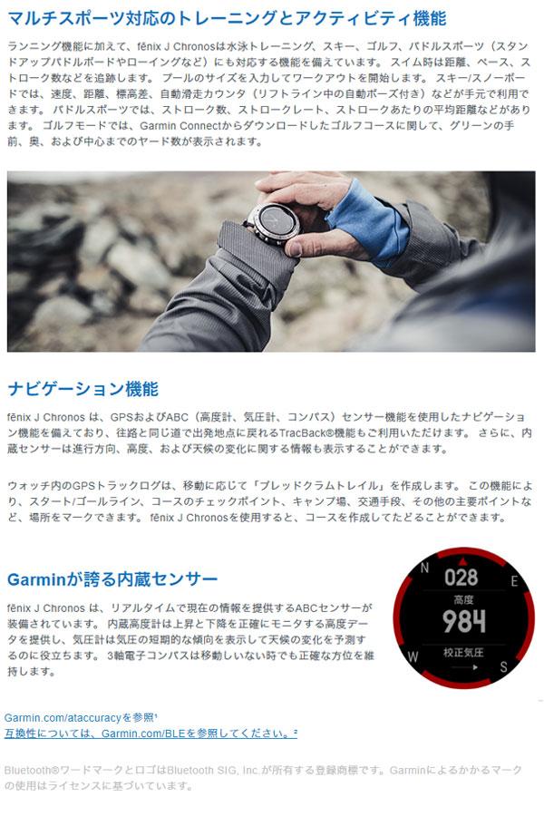 GARMIN ガーミン fenix J Chronos クロノス ハイブリッド ABC+GPS機能+光学式心拍計搭載 登山・ラン・バイク・スイムなどマルチスポーツ対応 スマートウォッチ 195734